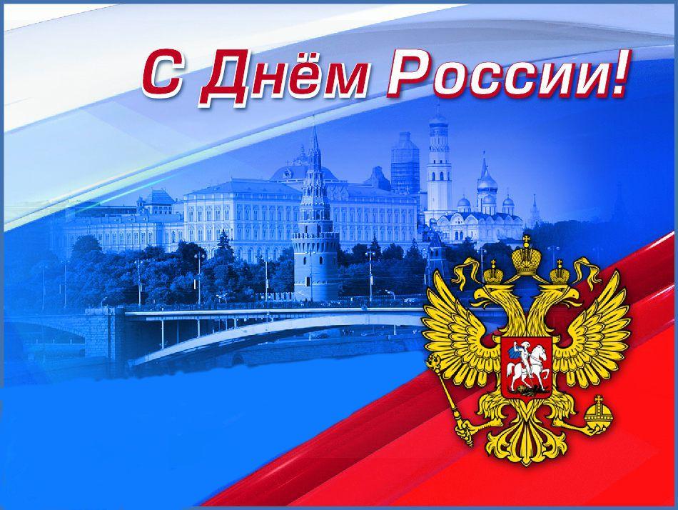 С Днем России-12 -июня