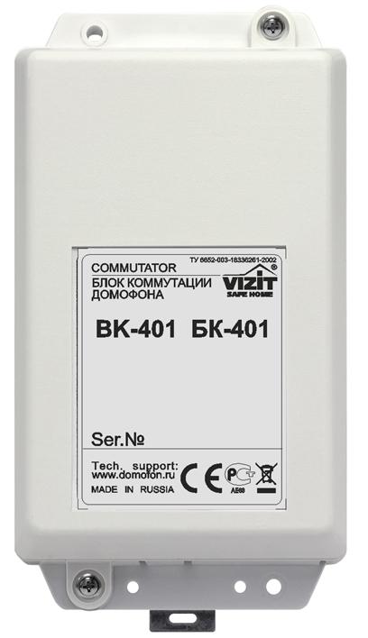 БК-401